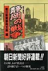 静岡の戦争
