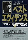 ケネディ暗殺の虚実ベスト・エヴィデンス  (上)
