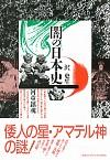 河童鎮魂闇の日本史