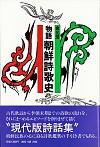物語朝鮮詩歌史