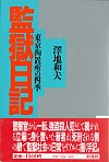 東京拘置所の四季監獄日記