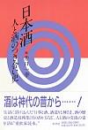 人と酒のつき合い史日本酒