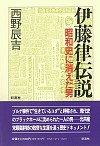 昭和史に消えた男伊藤律伝説