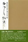 江戸川葛飾のむかしかつしか物語