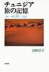 チュニジア旅の記憶