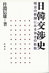 明治の新聞にみる併合の軌跡日韓交渉史