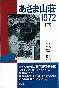 あさま山荘1972 (下)