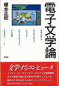 電子文学論