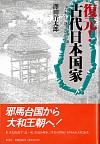 「書紀」と「魏志」をつなぐ復元!古代日本国家