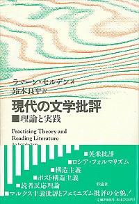 理論と実践現代の文学批評