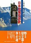 改訂増補版 日本渤海交渉史