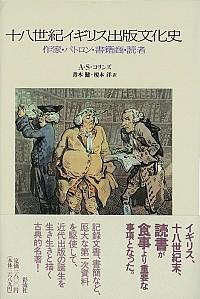 作家・パトロン・書籍商・読者十八世紀イギリス出版文化史