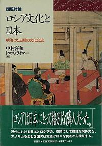 明治・大正期の文化交流国際討論ロシア文化と日本