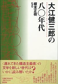大江健三郎の八〇年代