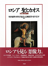 文化・歴史論叢ロシア 聖とカオス