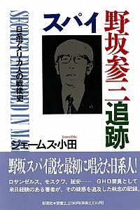 日系アメリカ人の戦後史スパイ野坂参三追跡
