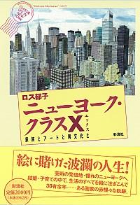 家族とアートと異文化とニューヨーク・クラスX