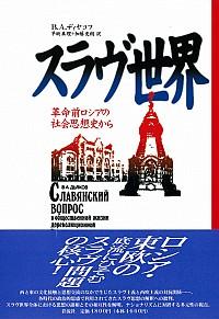 革命前ロシアの社会思想史からスラヴ世界