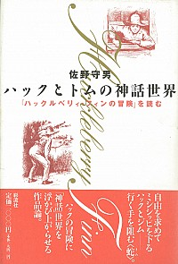 『ハックルベリィ・フィンの冒険』を読むハックとトムの神話世界