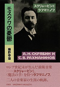 スクリャービンとラフマニノフモスクワの憂鬱