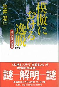 現代探偵小説論模倣における逸脱
