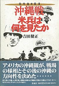 50年後の証言沖縄戦米兵は何を見たか