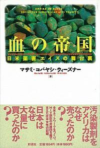 日本薬害エイズの舞台裏血の帝国