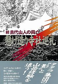 懸け造り寺社巡礼(西日本編)続・古代山人の興亡