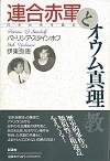 日本社会を語る連合赤軍とオウム真理教