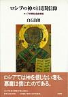 ロシア宗教社会史序説ロシアの神々と民間信仰
