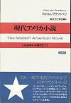 1945年から現代まで現代アメリカ小説