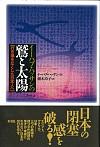 行き場をなくした日本人へイーハブ・ハッサンの鷲と太陽
