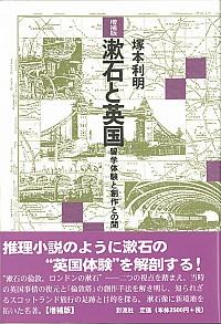 留学体験と創作との間漱石と英国