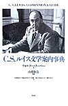 C. S. ルイス文学案内事典