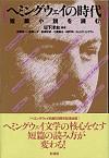 短篇小説を読むヘミングウェイの時代