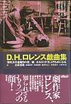 D. H. ロレンス戯曲集