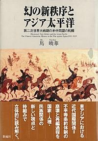 第二次世界大戦期の米中同盟の軋轢幻の新秩序とアジア太平洋