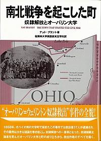 奴隷解放とオーバリン大学南北戦争を起こした町
