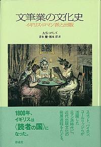 イギリス・ロマン派と出版文筆業の文化史
