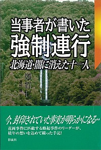 北海道・闇に消えた11人当事者が書いた強制連行