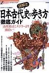 謎解き日本古代史の歩き方徹底ガイド