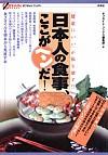 日本人の食事、ここがヘンだ!