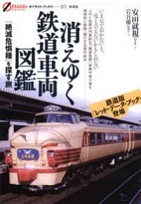 「絶滅危惧種」を探す旅消えゆく鉄道車両図鑑