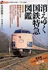 消えゆく「国鉄特急」図鑑