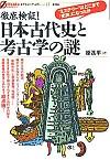 徹底検証! 日本古代史と考古学の謎
