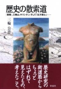 『葉隠』、三輪山、キリシタン、そして「北方領土」歴史の散索道