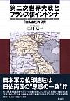 「日仏協力」の研究第二次世界大戦とフランス領インドシナ