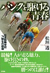 日本競輪学校79期生の群像バンクを駆ける青春