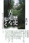 滅びゆく千国古道探索紀行歴史「古道」を歩く