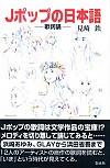 歌詞論Jポップの日本語